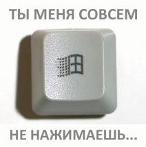 Кнопка WIN